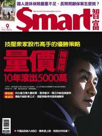 Smart智富月刊 [第229期]:量價操盤術 10年滾出5000萬