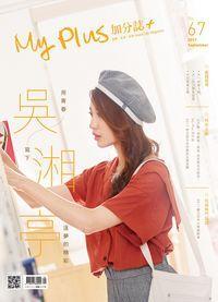 My plus+加分誌 [第67期]:吳湘亭 用青春寫下逐夢的精彩