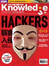 BBC 知識 [第73期]:駭客入侵