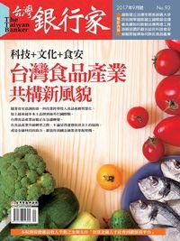 台灣銀行家 [第93期]:台灣食品產業 共構新風貌