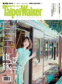 Taipei Walker [第245期]:鐵道旅行