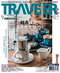 旅人誌 [第148期]:越南西貢,法式寫意旅行