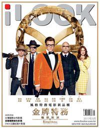 iLOOK 電影雜誌 [2017年09月]:金牌特務 機密對決