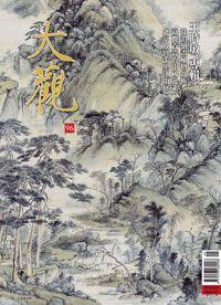 大觀月刊 [第96期]:王時敏 專輯