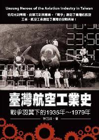 臺灣航空工業史:戰爭羽翼下的1935年-1979年