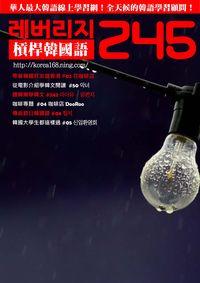 槓桿韓國語學習週刊 2017/09/06 [第245期] [有聲書]:帶著韓國好友遊香港 #02 花咖啡店