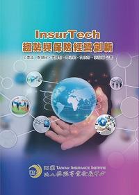 InsurTech趨勢與保險經營創新