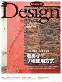 Shopping Design [第40期]:老房子的7種使用方式