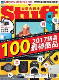 Stuff 史塔夫科技 [第164期]:2017精選100最棒酷品