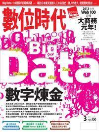 數位時代 [第214期]:Big Data數字煉金