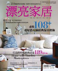漂亮家居 [第133期] B本:必敗108+ 超好搭大師經典傢俱燈飾