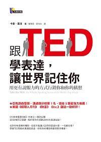 跟TED學表達, 讓世界記住你:用更有說服力的方式行銷你和你的想法
