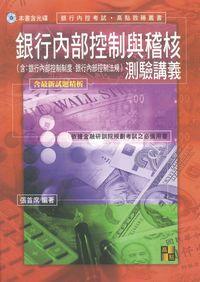 銀行內部控制與稽核測驗講義