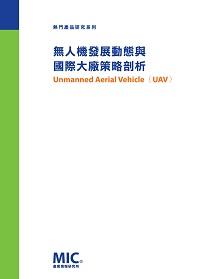 無人機發展動態與國際大廠策略剖析