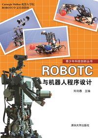 ROBOTC與機器人程式設計