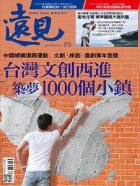 遠見 [第375期]:台灣文創西進 1000個築夢小鎮