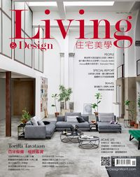 Living & design 住宅美學 [第100期]:百年燦爛 極致鑑賞 Torilla Tavataan