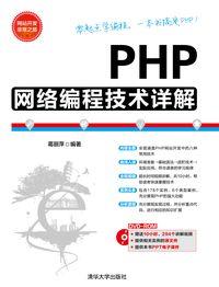 PHP網路編程技術詳解