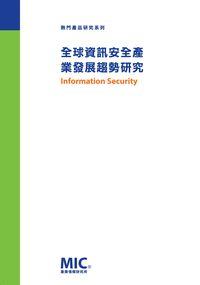 全球資訊安全產業發展趨勢研究