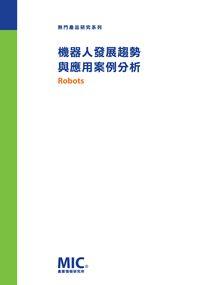 機器人發展趨勢與應用案例分析