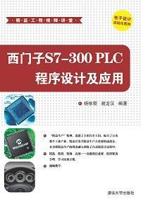 西門子S7-300 PLC程式設計及應用