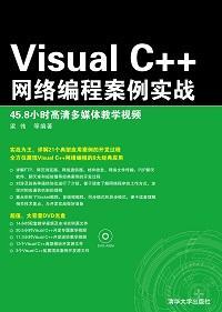 Visual C++網路編程案例實戰