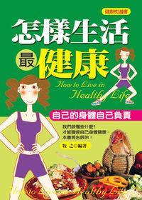 怎樣生活最健康:自己的身體自己負責