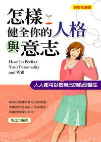 怎樣健全你的人格與意志:人人都可以做自己的心理醫生