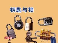 鑰匙與鎖 [有聲書]