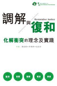 調解與復和:化解衝突的理念及實踐