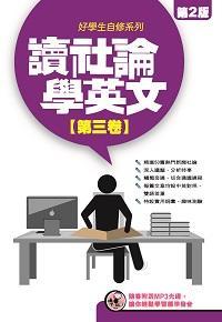 讀社論學英文 [有聲書]. 第三卷