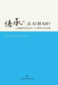 傳承:從42到8261:叔蘋獎學金成立75周年紀念文集