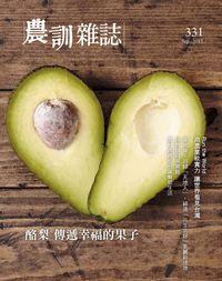 農訓雜誌 [第331期]:酪梨 傳遞幸福的果子