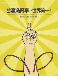和信醫院病人教育電子書系列. 53, 台灣洗腎率,世界第一!