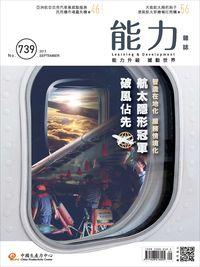 能力雜誌 [第739期]:航太隱形冠軍 破風佔先機