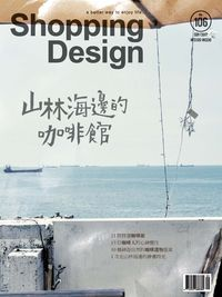 Shopping Design [第106期]:山林海邊的咖啡館
