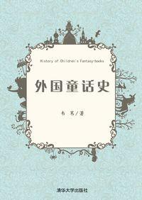外國童話史