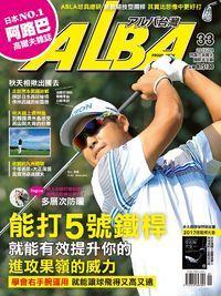ALBA 阿路巴高爾夫雜誌 [第33期]:能打5號鐵桿 就能有效提升你的進攻果穎的威力