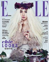 ELLE她雜誌 [第312期]:優雅時髦 chic looks
