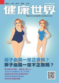 健康世界 [第488期]:瘦子血脂一定正常嗎?胖子血脂一定不正常嗎?