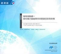 聚焦物聯網:解析顯示器產業未來關鍵技術與商機