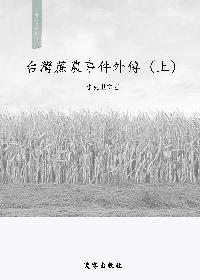 臺灣蔗農事件外傳. 上