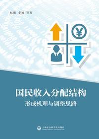國民收入分配結構:形成機理與調整思路