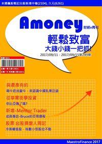 Amoney財經e周刊 2017/09/11 [第249期]:輕鬆致富 大錢小錢一把抓
