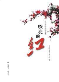 嘹亮的紅:桂興華研究圖文集
