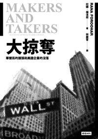 大掠奪:華爾街的擴張和美國企業的沒落