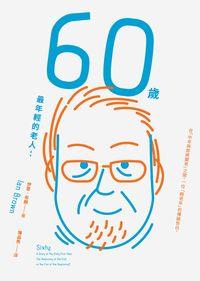 60歲, 最年輕的老人:在「中年與即將變老」之間, 一位「輕老年」的裸誠告白。