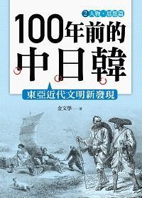 100年前的中日韓:東亞近代文明新發現. 2, 人物.思想篇