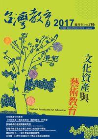 台灣教育 [第706期]:文化資產與藝術教育