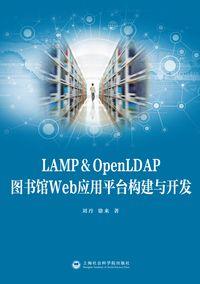 LAMP&OpenLDAP圖書館Web應用平臺構建與開發